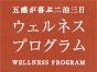 美と健康と運動のウェルネスプログラム(2泊3日フルプラン)