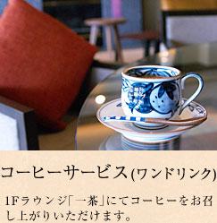 コーヒーサービス(ワンドリンク)
